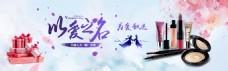 七夕淘宝海报化妆品类