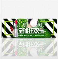 淘宝电商88全球狂欢节美妆化妆品护肤品促销海报PSDbanner