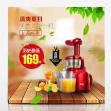 天猫淘宝电商电器818暑期大促榨汁机主图模板