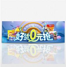 天猫淘宝电商食品海报美食0元抢banner模板通用