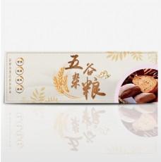 淘宝天猫电商秋季美食五谷杂粮粗粮面包海报banner