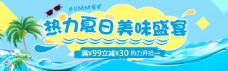淘宝天猫美食促销banner