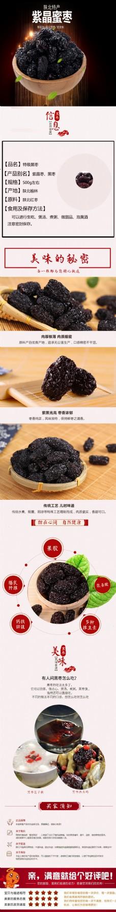 紫晶蜜枣淘宝详情页