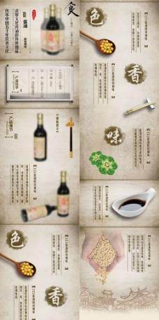 淘宝天猫酱油详情页模板设计