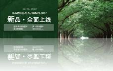 绿色清新新品促销海报banner