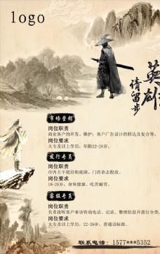 中国风招聘DM单