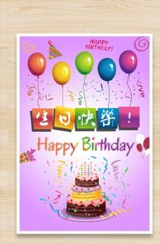生日快樂賀卡