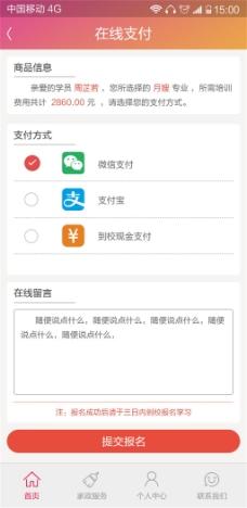 家政培训服务手机网页app订单报名支付页