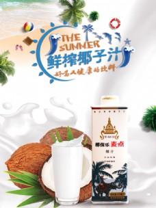 夏季鲜榨椰子汁海报