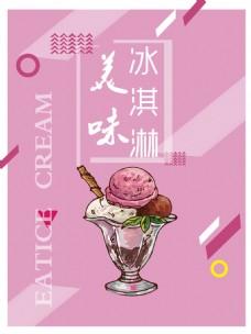 粉色手绘创意冰淇淋海报