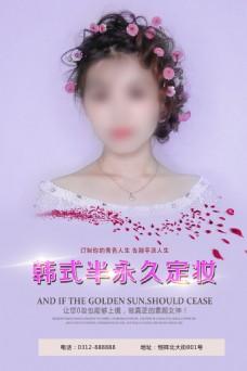 韩式半永久定妆美容海报