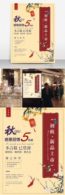 秋季上新初秋新品上市中国风简约促销海报