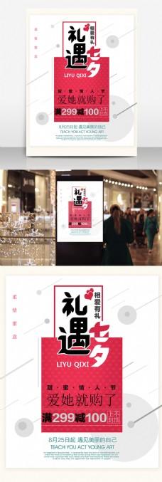 七夕情人节促销简约清新海报