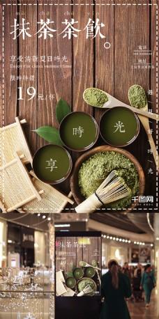 清新抹茶饮料茶叶促销商业海报设计