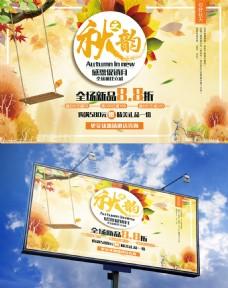 秋之韵清新秋季促销海报