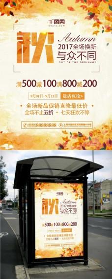 秋季海报秋季上新海报秋季促销促销海报