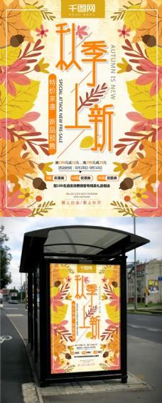 创意秋季上新促销海报