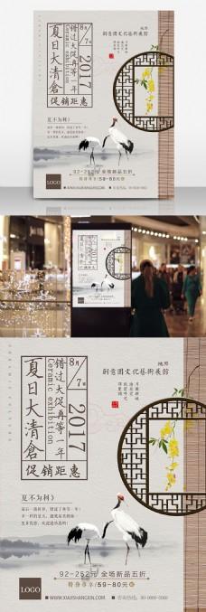 夏季清仓中国风简约促销海报