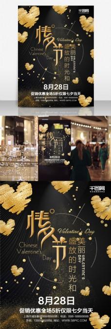 七夕情人节金色心促销海报设计