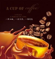 咖啡海报背景