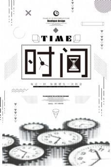 简约时尚时间黑白企业励志海报