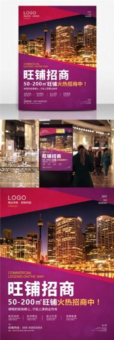 紫色时尚地产旺铺招商宣传海报