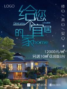 湖景房房地产海报设计