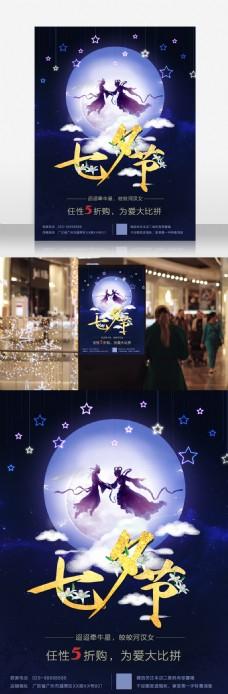 浪漫七夕节情人节海报