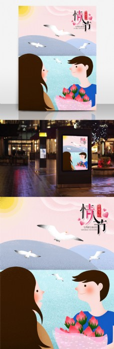 原创插画七夕情人告白日海报
