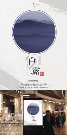简约水墨中国风二十四节气白露海报设计