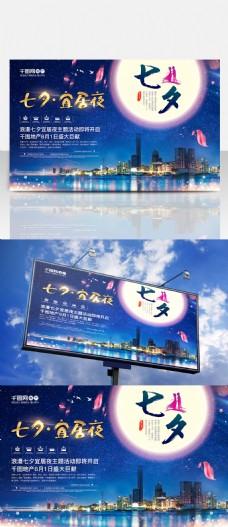 浪漫七夕宜居夜房地产活动促销展板设计