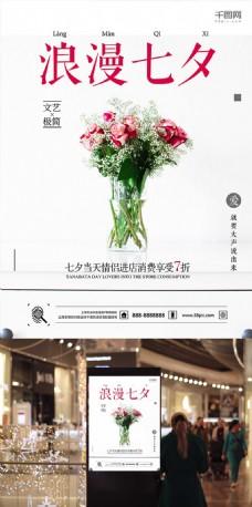 七夕宣传海报七夕促销宣传海报时尚简洁海报