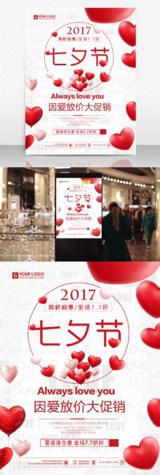 浪漫气球七夕情人节促销海报
