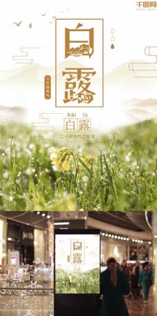 简约中国风二十四节气之白露商业海报模板
