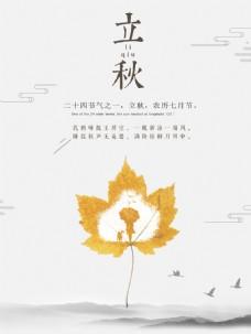 树叶传统二十四节气立秋