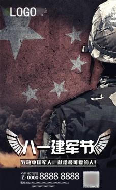 八一建军节海报磅礴大气中国军人