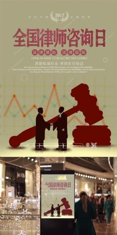 创意简约全国律师咨询日宣传海报设计