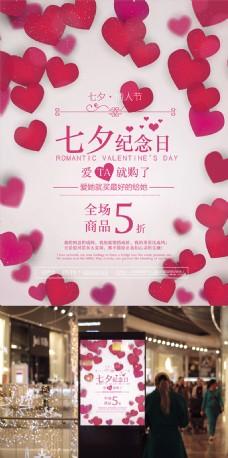 唯美浪漫红色爱心七夕情人节海报
