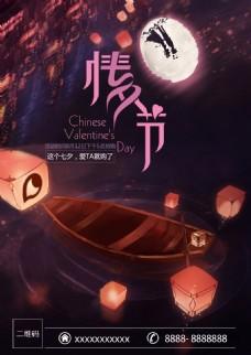七夕节夜景灯笼海报
