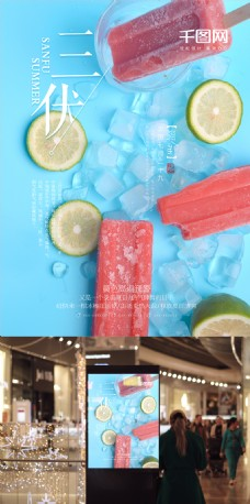 蓝色冰凉夏季三伏高温贴心提醒海报设计