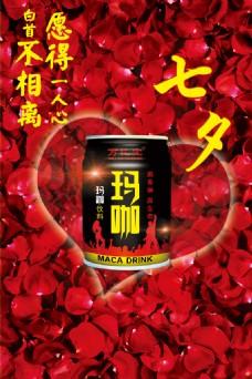七夕玛咖促销海报