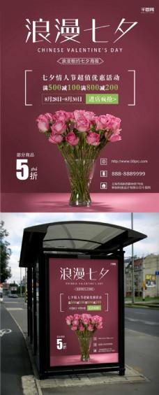 七夕促销海报花宣传海报玫瑰花粉