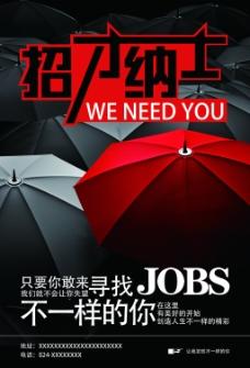 创意公司招贤纳士海报