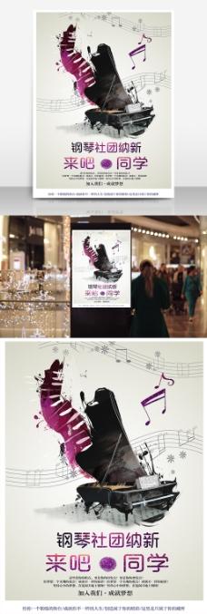校园钢琴社团纳新宣传海报