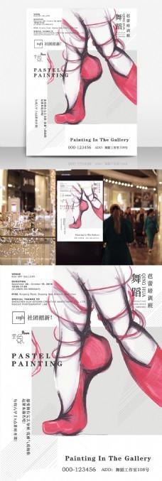社团招新舞蹈培训班简约宣传海报
