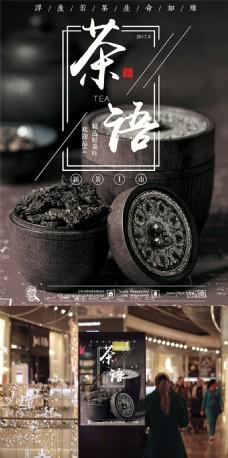 简洁大气中式茶叶宣传海报设计