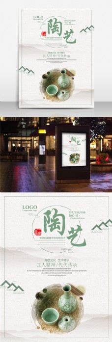 陶艺传统文化宣传海报