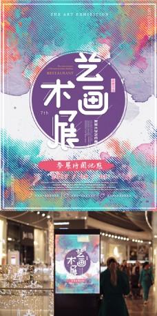 创意水彩水墨艺术画展宣传海报