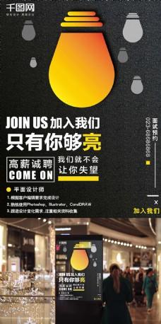 大气黑金灯泡招聘创意简约商业海报设计