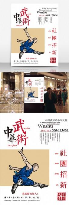 社团招新中华武术宣传海报